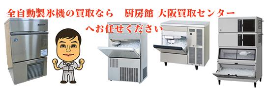 全自動製氷機の買取なら厨房館大阪買取センターへお任せください