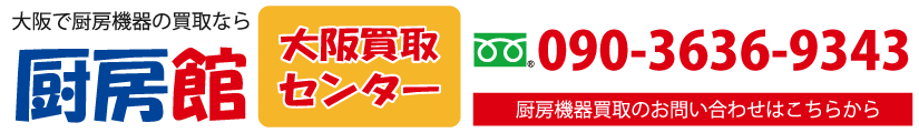 大阪で厨房機器の買取なら厨房館大阪買取センター 厨房機器買取のお問い合わせは090-3636-9343
