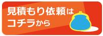 厨房機器の買取専門 厨房館大阪買取センターへの見積もり依頼はこちらから