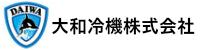 高価買取厨房機器メーカー6:大和冷機(ダイワ)
