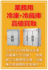 業務用冷凍・冷蔵庫高価買取
