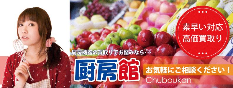 厨房機器の買取でお悩みなら厨房機器の買取専門 厨房館大阪買取センターへお気軽にご相談ください!