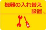 厨房機器の入れ替え設置
