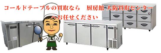 コールドテーブルの買取なら、厨房館大阪買取センターへお任せください。