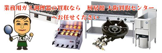業務用ガス調理器の買取なら厨房館大阪買取センターへお任せください。