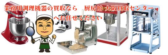 業務用調理機器の買取なら厨房館大阪買取センターへお任せください。