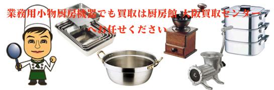 鍋やフライパンなどの業務用小物厨房機器の買取なら厨房館大阪買取センターへお任せください