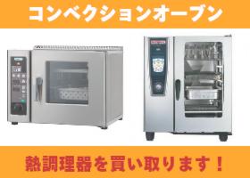 コンベクションオーブンなど熱調理器を高価買取!