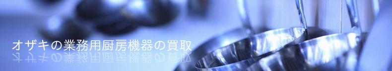 オザキの業務用厨房機器の買取