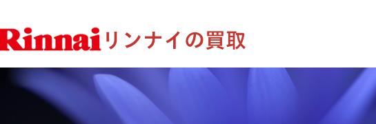 リンナイの厨房機器買取なら厨房館大阪買取センターへお任せください。