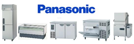 パナソニック(サンヨー)の厨房機器買取なら厨房館大阪買取センターへお任せください。