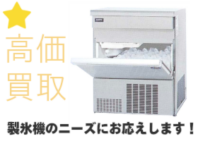 製氷機は高価買取!
