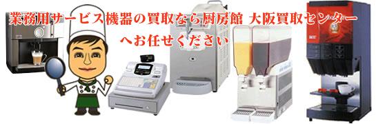 業務用サービス機器の買取なら厨房館大阪買取センターへお任せください