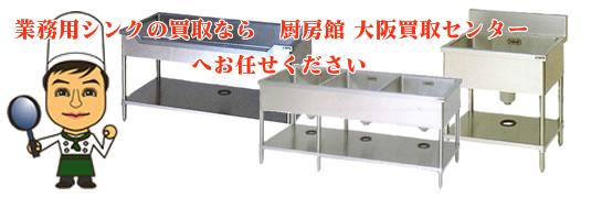業務用シンク・作業台・吊棚の買取なら厨房館大阪買取センターへお任せください