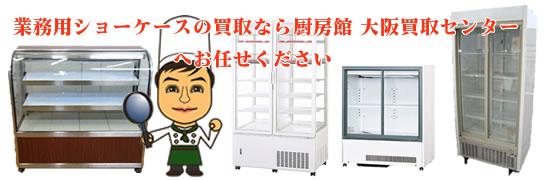 業務用ショーケースの買取なら厨房館大阪買取センターへお任せください
