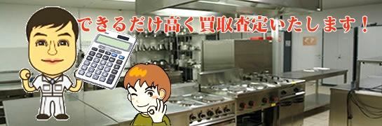 厨房機器をできるだけ高く買取査定いたします。