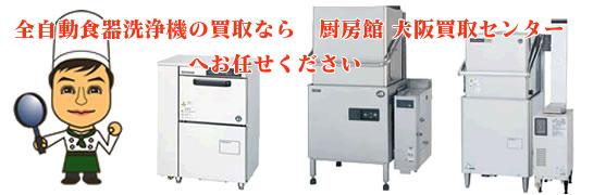 全自動食器洗浄機の買取なら厨房館大阪買取センターへお任せください